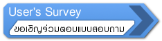 survey